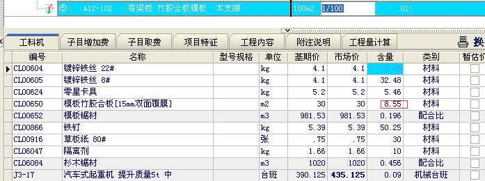 湖南省2006消耗量定额竹胶合板模板的周转次数是怎样考虑的