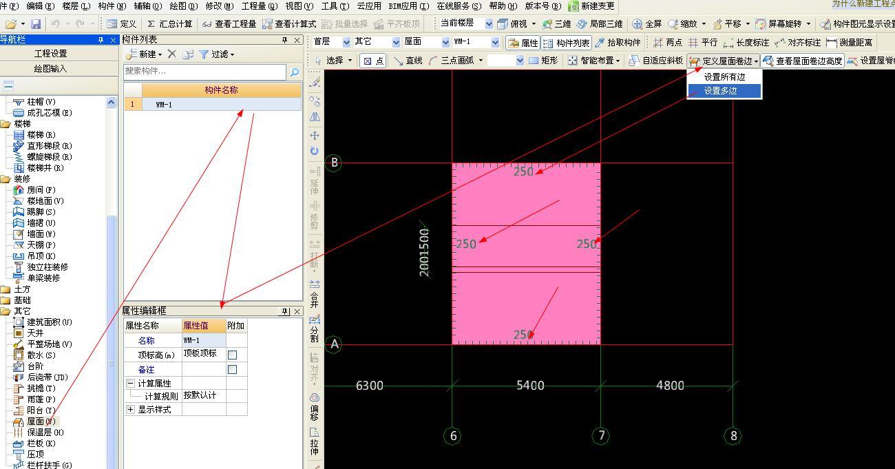 答:按下图的步骤进行:布置后设置反边高度,套做法是套上清单和定额.