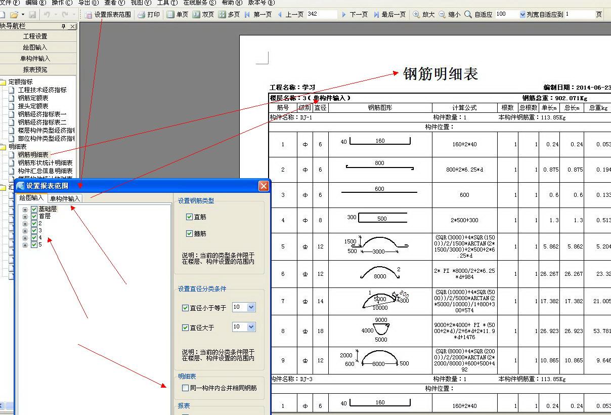 一分为二广联达服务新干线图片