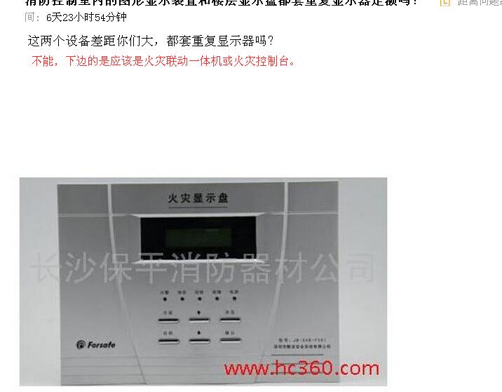 消防控制室内的图形显示装置和楼层显示盘都套重复器
