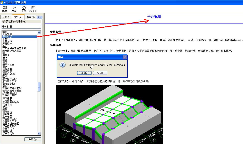 广联达2013画图步骤