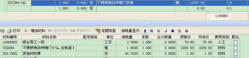 伸缩门怎么套云南2003定额-广联达服务新干线-答疑