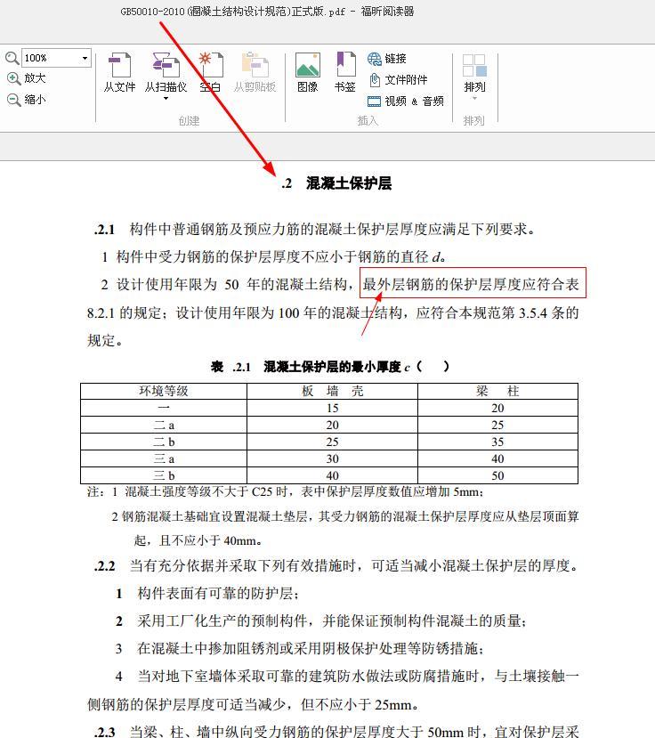 保护层厚度问题-广联达服务新干线-答疑解惑