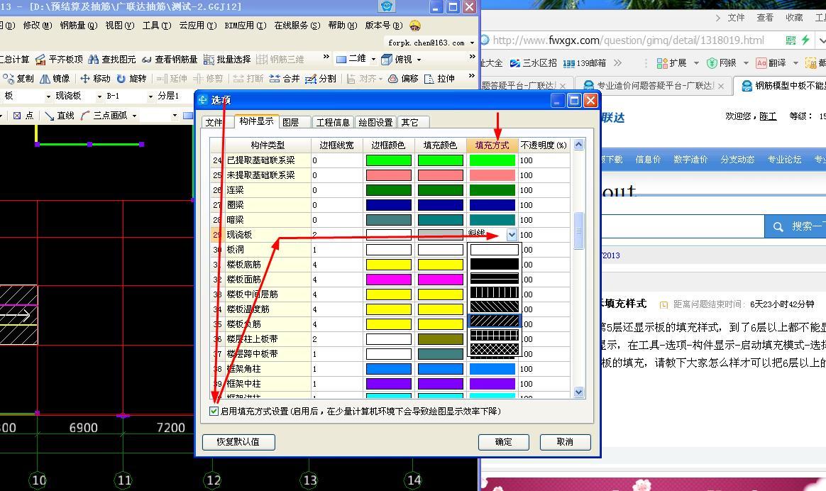 钢筋模型中板不能显示填充样式-广联达服务新干线
