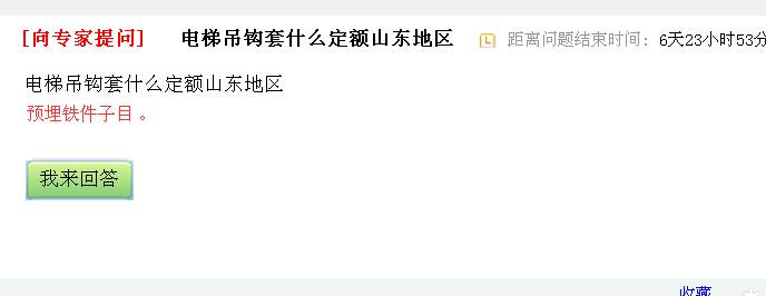 电梯吊钩套什么定额山东地区-广联达服务新干线-答疑