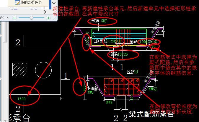 该承台基础配筋属于环状配筋承台?广联达GGJ2013中如何定义。。 你截图中承台基础配筋不是环形配筋,是梁式配筋承台,新建桩承台,新建桩承台单元,在配筋形式中选择梁式配筋的参数图,在其中修改配筋信息即可.