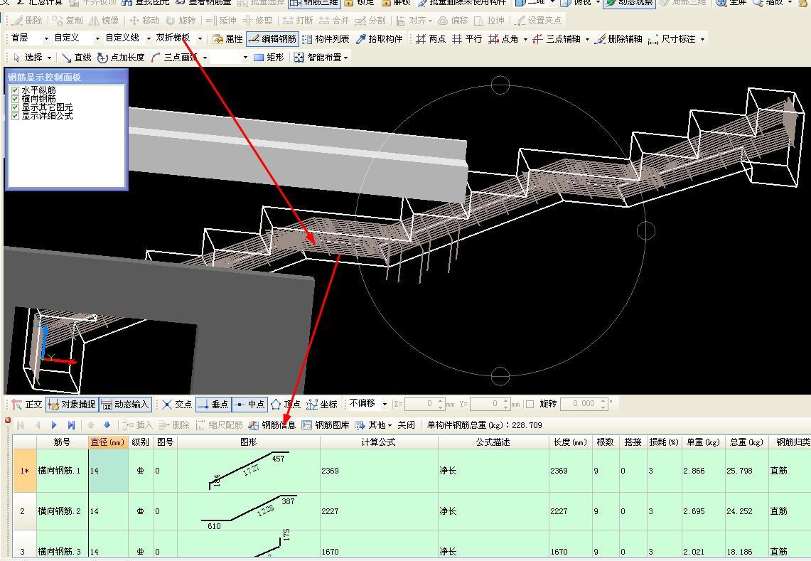 楼梯钢筋建模-广联达服务新干线-答疑解惑