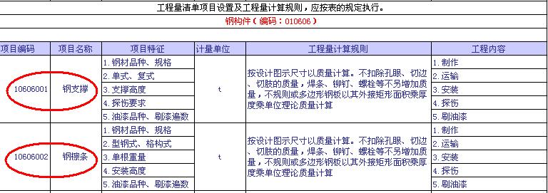 钢结构列清单的问题-广联达服务新干线-答疑