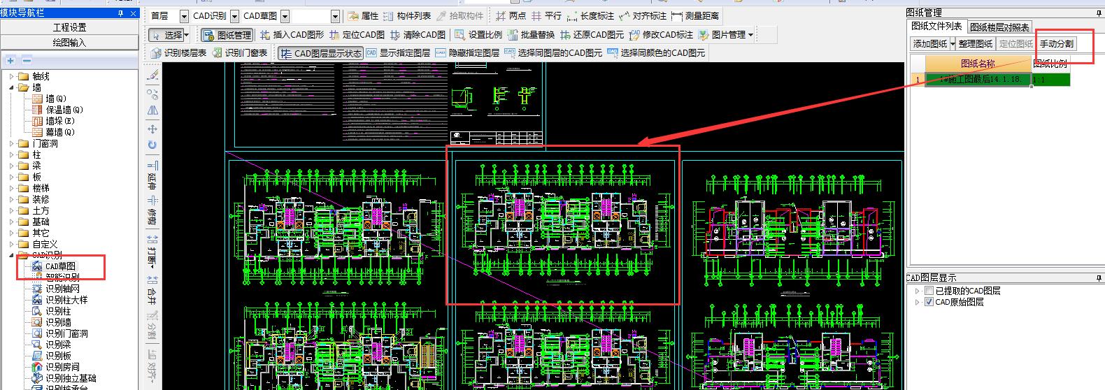 图形算量软件中CAD多余图形取消识别不cad二维转ug三维图片