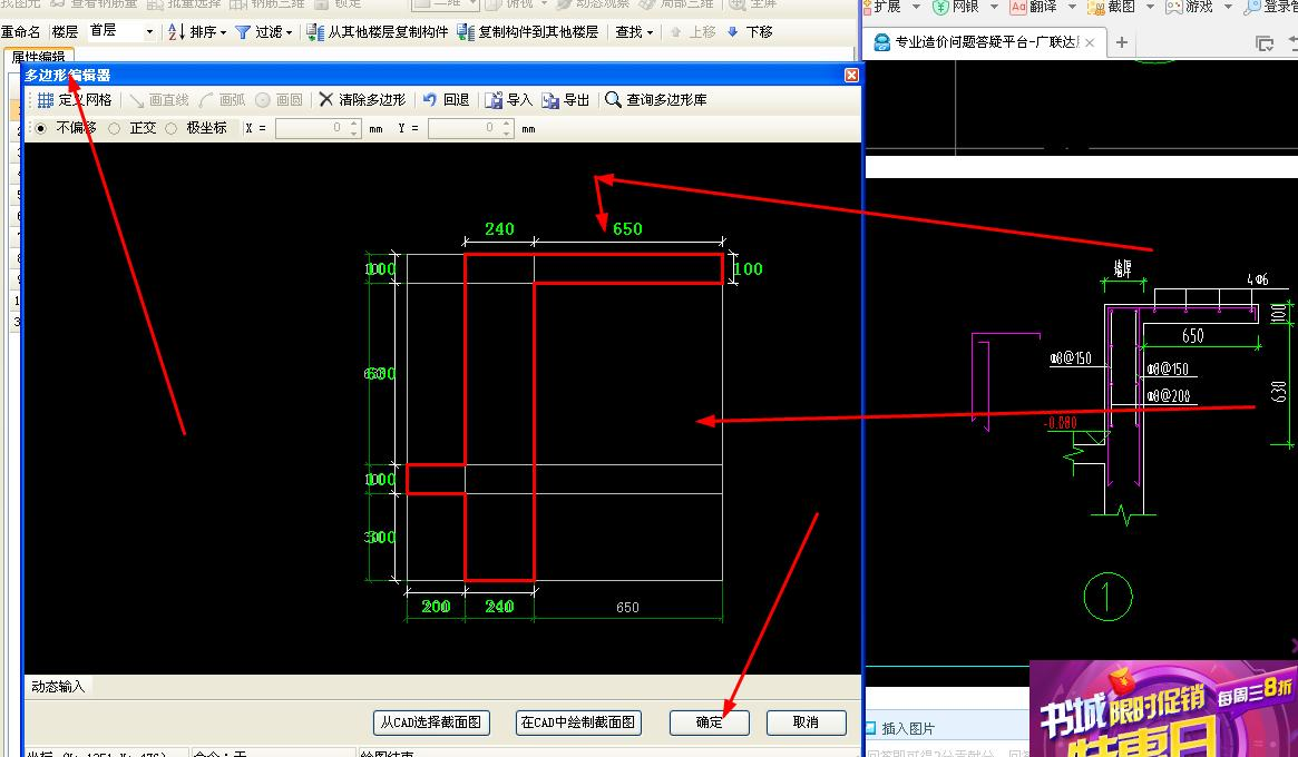 提问时间: 2015-08-26 08:24:06 图中是一个飘窗板的构建,板的受力筋是4C6,如何在板中设定,别人都说是编辑钢筋中设置。但是作为一个新手依旧很抽象,请求各位高手能上传一个图片参照。另外一个问题就是飘窗板的钢筋和墙的钢筋相连接,而墙又是先于板而布置的,现在如果再设置板,是否在算钢筋的时候会多算。谢谢各位