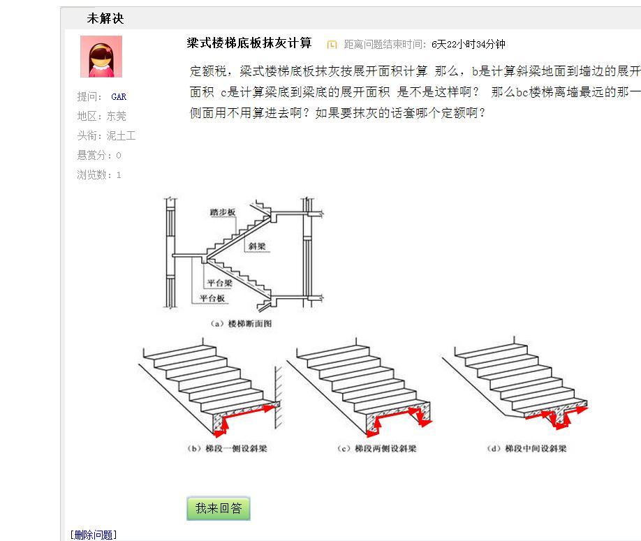 梁式楼梯底板抹灰计算