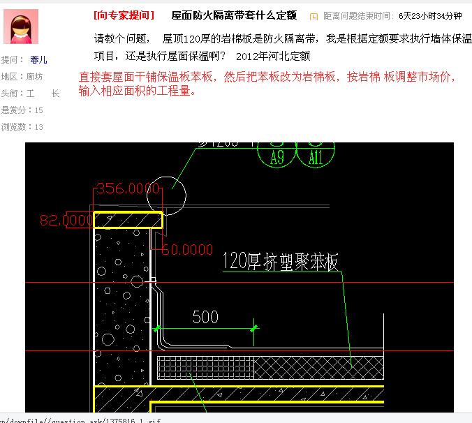 屋面防火隔离带套什么定额-广联达服务新干线-答疑