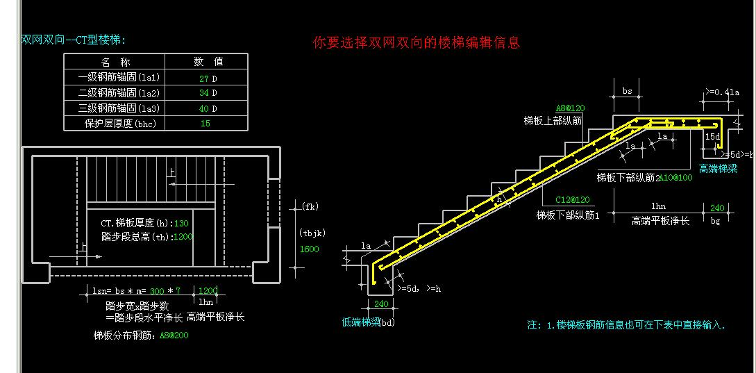 梯子筋-楼梯配筋识图