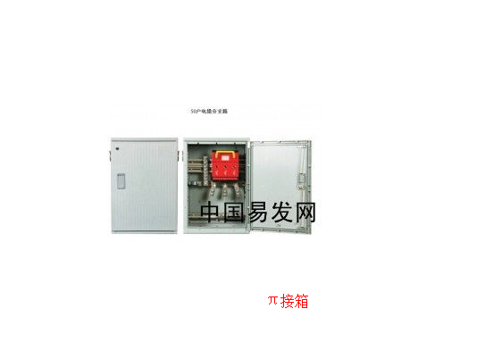 派接箱和t接箱和接线箱有什么区别?