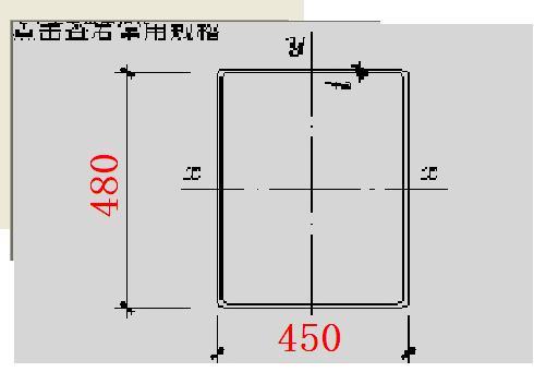钢结构中 钢柱截面 480*450什么意思