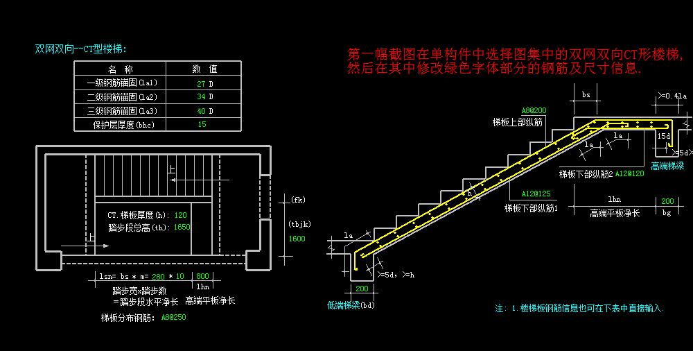 广联达楼梯钢筋信息不会输入 答疑解惑