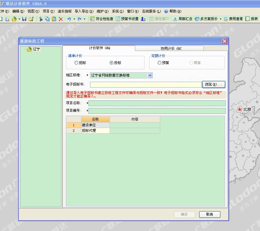 ... 本省网络接口→浏览打开招标文件电子版,然后导入