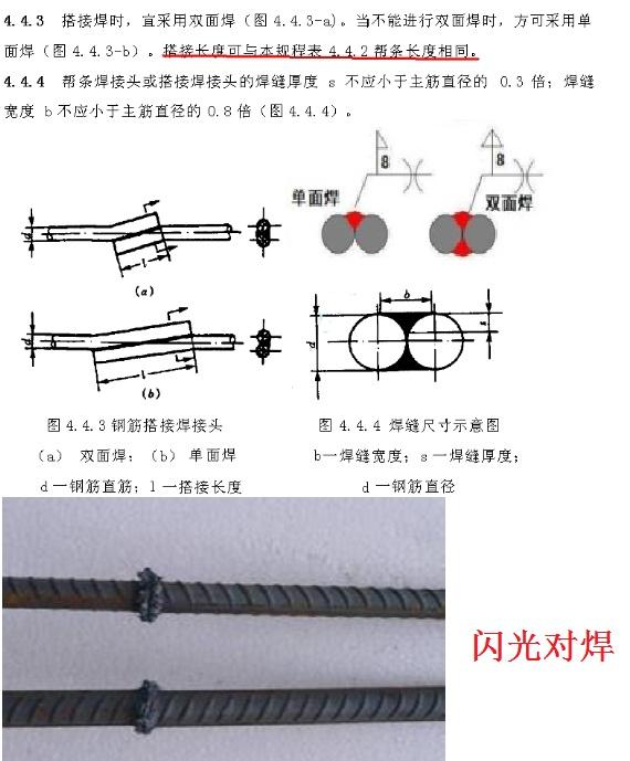 单面焊搭接_采用方法不同,对焊也就是两段对接焊在一起,单面焊,双面焊都属于搭接