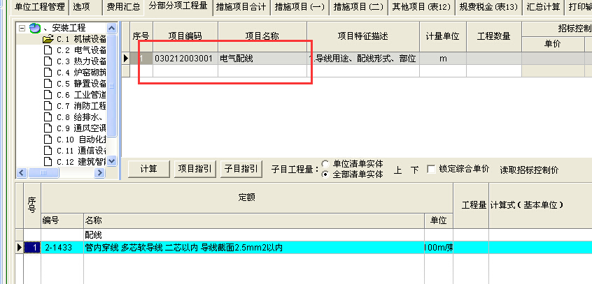 灯具接线rvv2*1.5套价-广联达服务新干线-答疑解惑