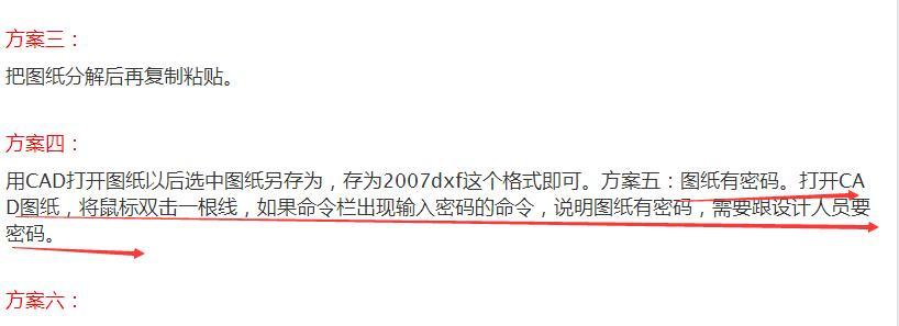 图纸分割无法定位-广联达服务新干线-答疑解惑管线图纸工程cad图片
