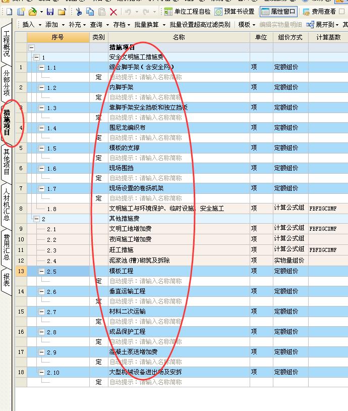 广东计价软件模板还要单独列定额吗