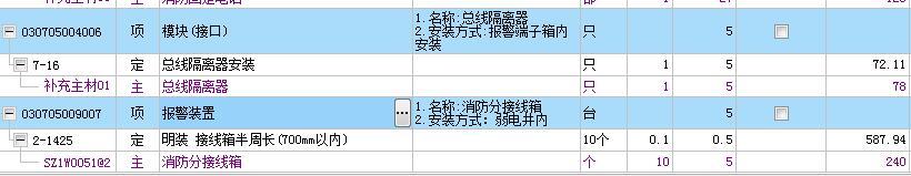 总线隔离器套什么清单和定额