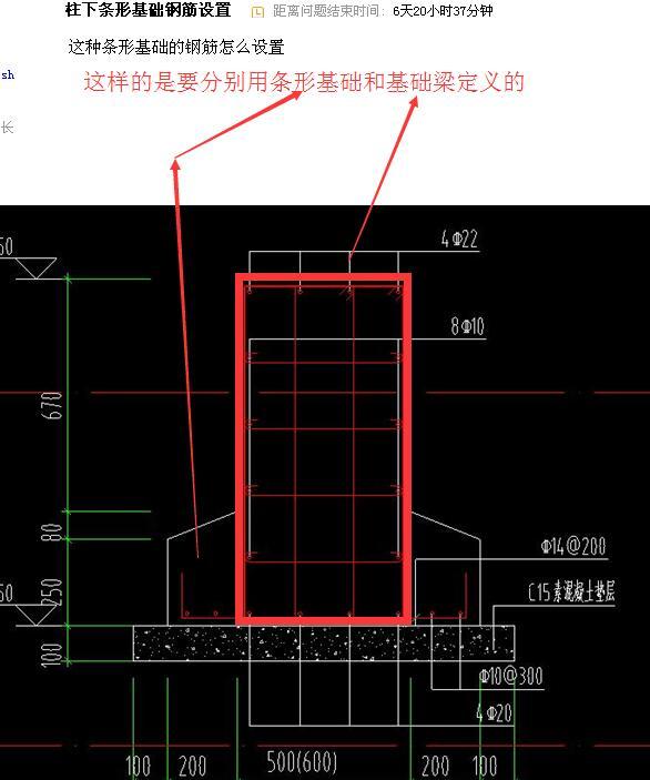 柱下条形基础设计图片