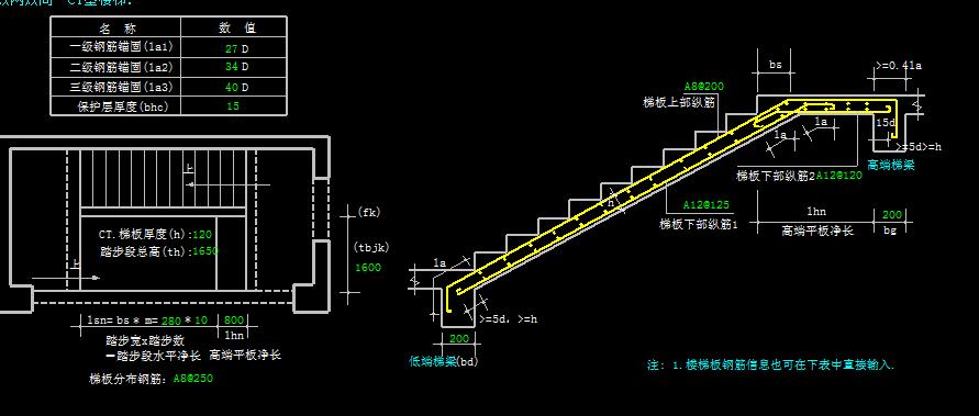 这种台阶钢筋怎么在钢筋算量里画图-广联达服务新