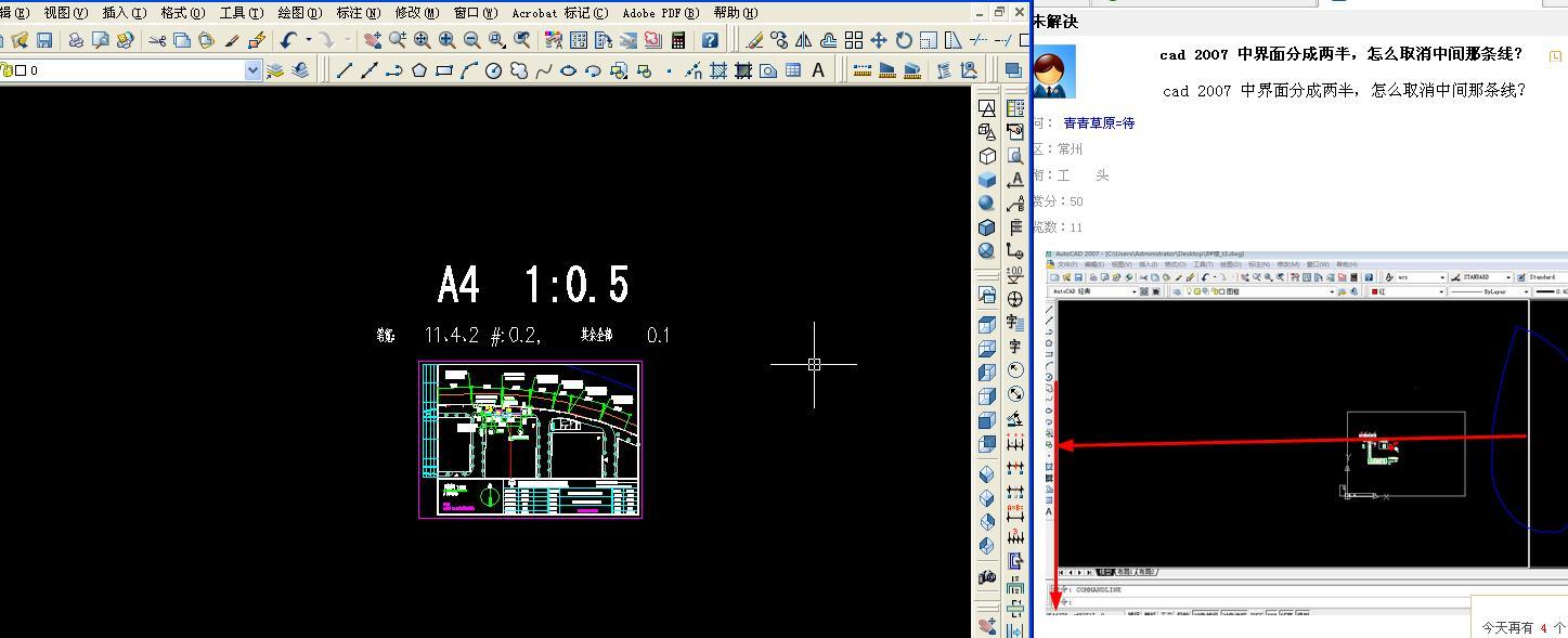 cad2007中界面取消两半,分成中间那条线su导cad平面图片