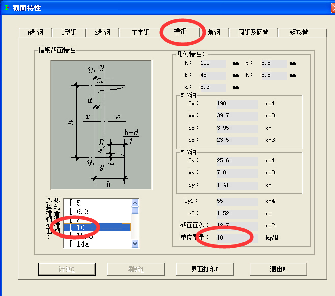 钢结构材料表2-广联达服务新干线-答疑解惑