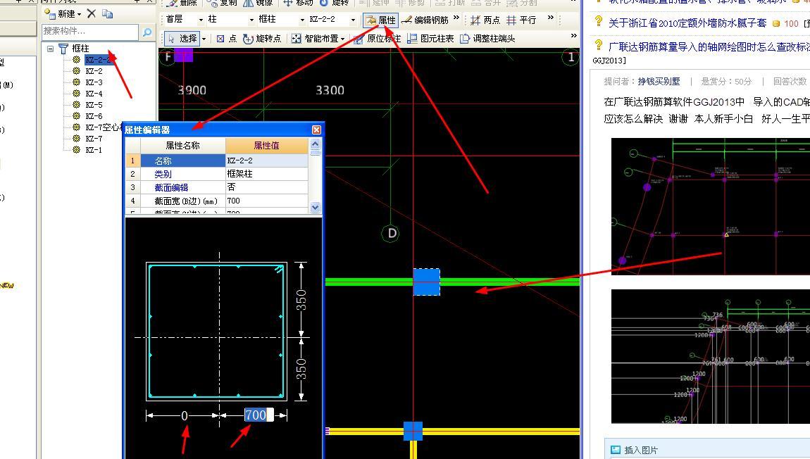 广联达钢筋算量导入的轴网绘图时怎么查改标注