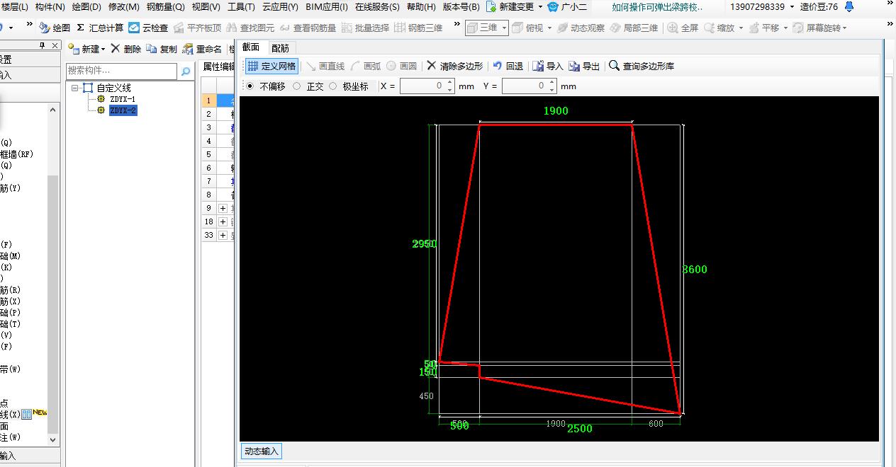 重力式挡土墙工程量计算-广联达服务新干线-答疑解惑