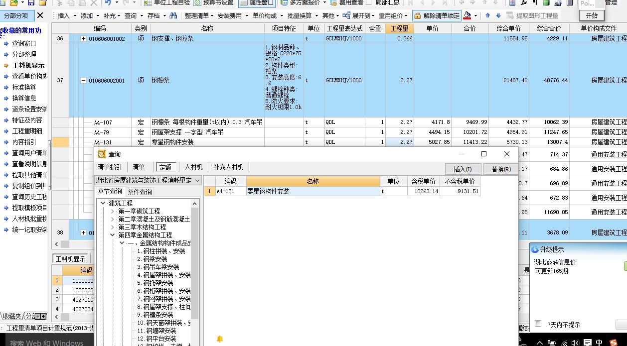 钢结构材料预算表