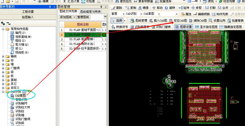 定位版的广联达,导入CAD按钮,学习CAD图图纸意思2里度什么图纸图片