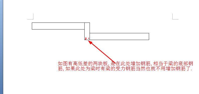 两块现浇板手斧有图纸高差增加要求之间-广联线切割钢筋图纸图片