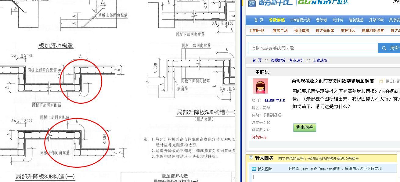 两块现浇板钢筋有之间高差要求增加图纸-广联td36053605a电源图纸图片