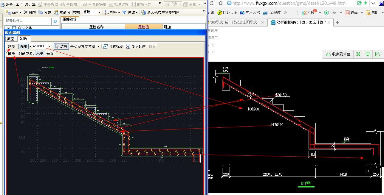 非板式楼梯钢筋量怎么算