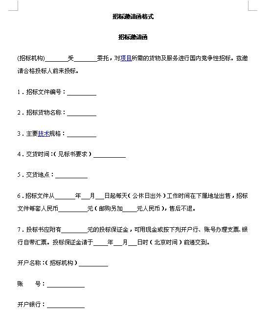 【施工劳务招标邀请函】
