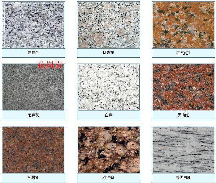 建筑装饰材料石材_请问:建筑装饰材料中大理石与花岗石如何区别?