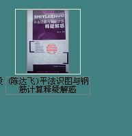 寻钢筋图纸入门教材 广联达服务新干线 高清图片