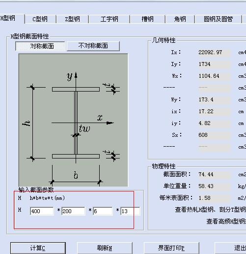WWW_H929_COM_钢梁hn400*200*8*13标记是什么意思