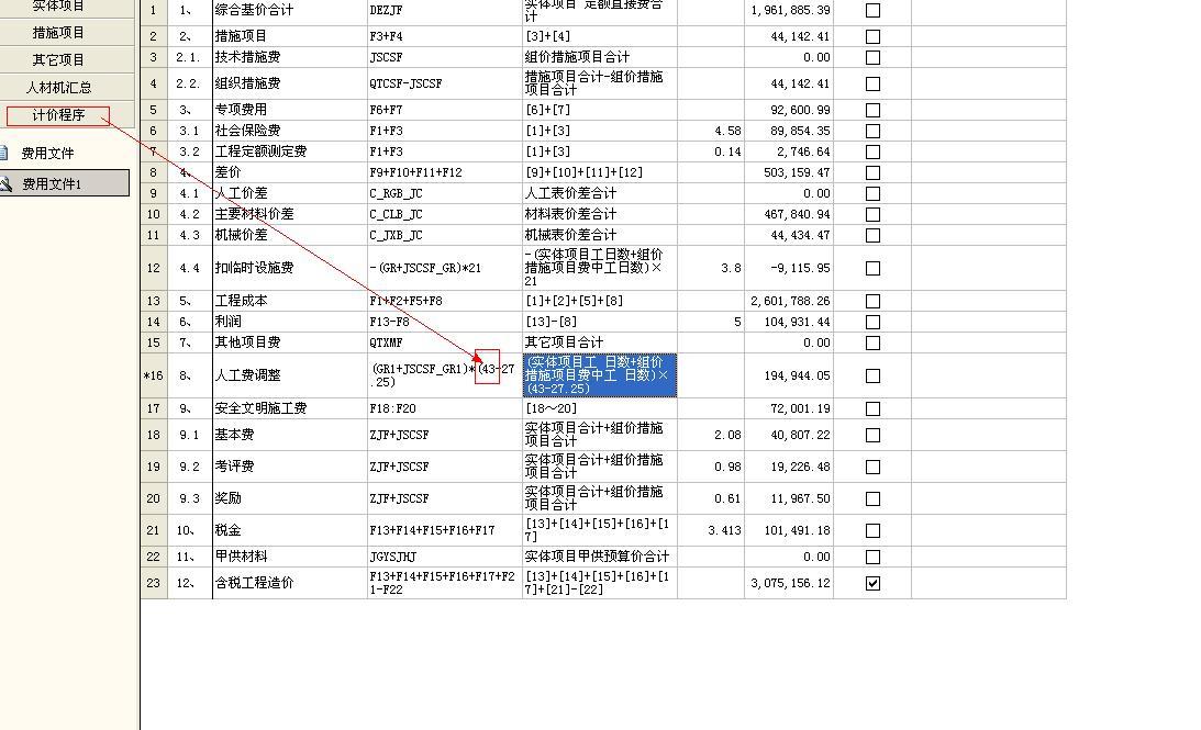 河南省定额人工费_广联达v3.0河南2008定额如何调人工费