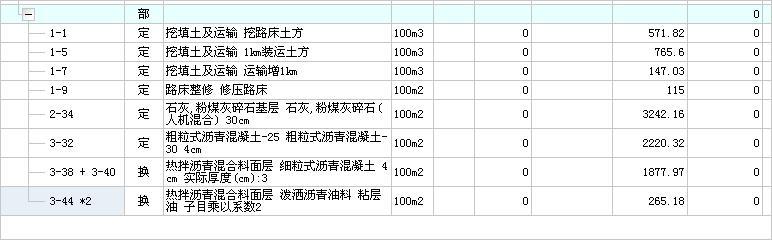 北京某一广场铺装工程,应套用哪几个定额子目