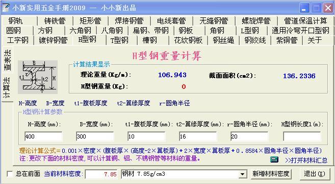 亚洲色囹?+??hm_型钢hm500*300*11*18理论重量是多少呀.