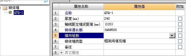 2011-09-07 13:32:01                1,结构说明中:砌体图片