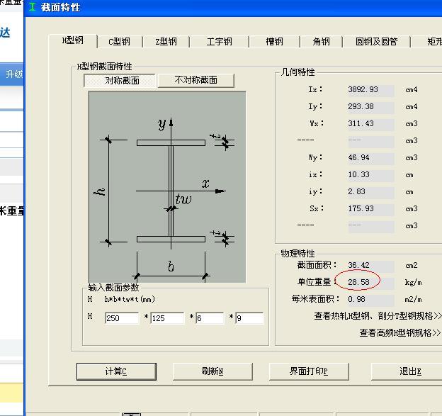 之哹..�h�9��_h型钢h250*125*6*9的每米重量
