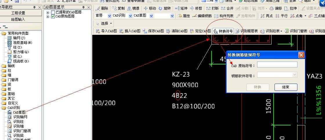 画图梁时,CAD图纸显示主筋2C18,图纸识别广导入纸建筑设计图片