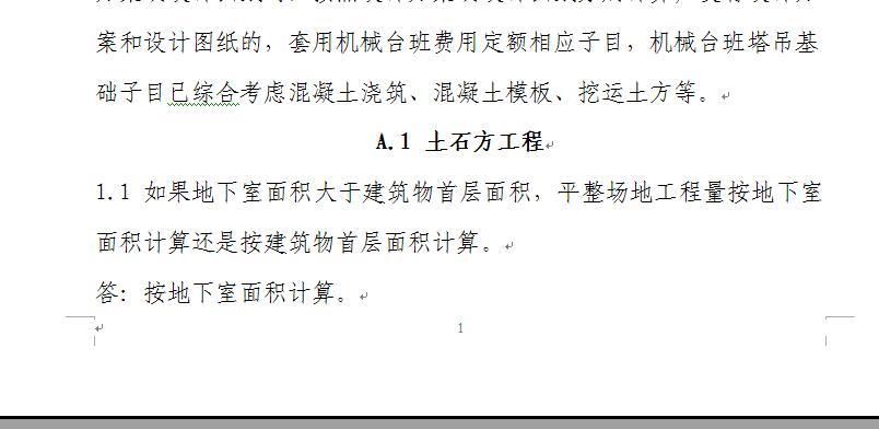 平整场地计算规则-广联达服务新干线-答疑解惑