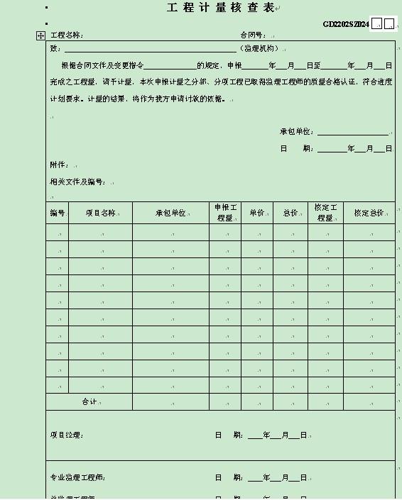 工程进度款_工程月进度计划_工程月进度款申请表