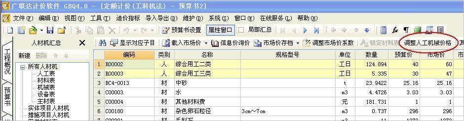 河南省定额人工费_已经套完定额的项目怎样调整人工费